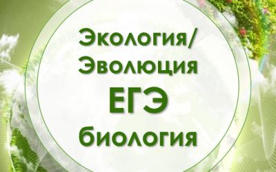"Экспресс-курс ""Экология. Эволюция"""